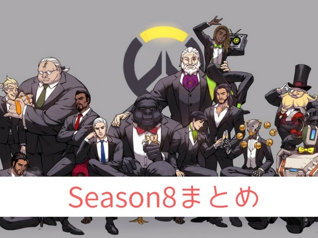 Season8まとめ
