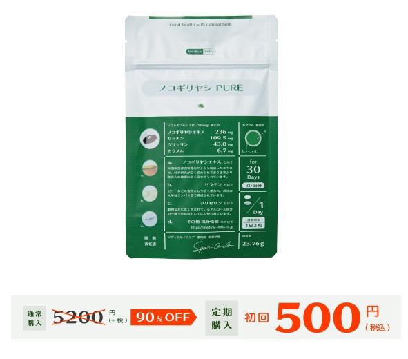 ノコギリヤシPURE500円お試し