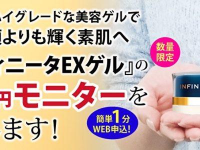 インフィニータゲルEX500円お試し