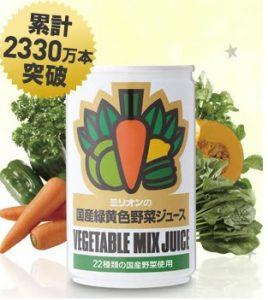 ミリオンの国産緑黄色野菜ジュースとは