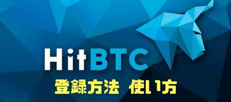 HitBTC登録方法使い方