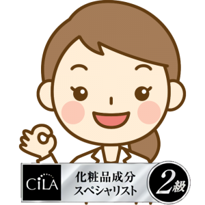化粧品成分検定スペシャリスト2級 CILA 保持者