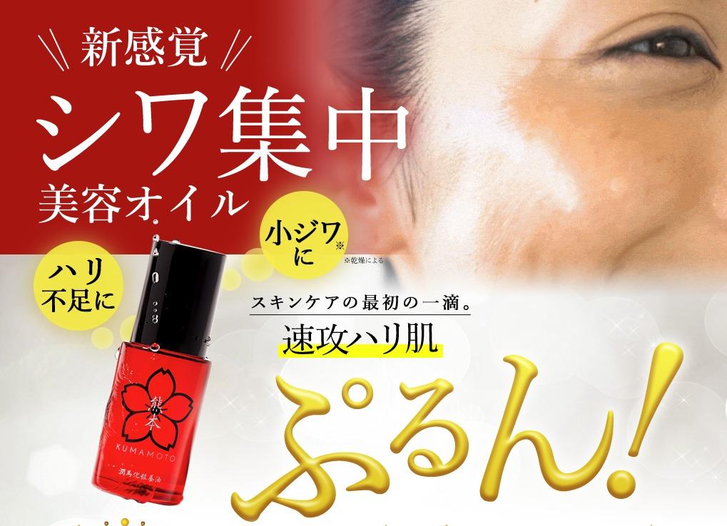 潤馬化粧養油