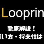 loopring lrc 仮想通貨
