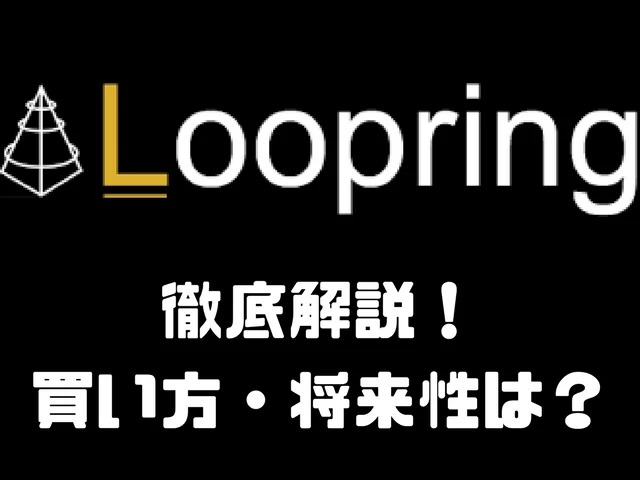 loopring lrc 仮想通貨