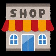 販売店・店舗・取扱店