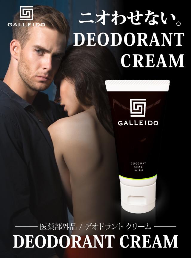 ガレイドデオドラントクリーム