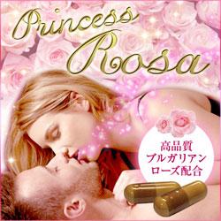 プリンセスローザ