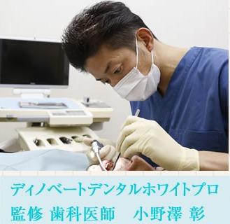 歯科医師が監修してるから安心♪