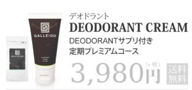 デオドラントクリーム ガレイド 定期プレミアムコース サプリメントセット