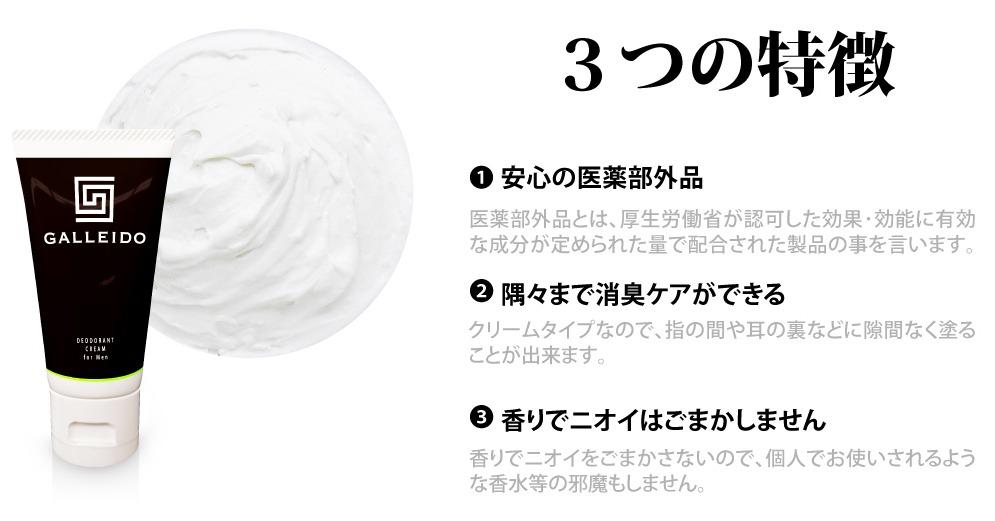 ガレイドデオドラントクリーム3つの特徴