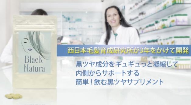 西日本毛髪育成研究所が3年をかけて開発 黒ツヤ成分を凝縮し発毛育毛を内側からサポートする、飲むだけの育毛サプリメント