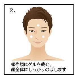 顔にゲルを乗せて顔全体に馴染ませます