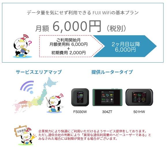 fuji wifi 4G/LTEいつも快適プラン