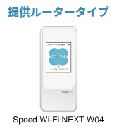 WiMAX2+ with au4G/LTE & 月月割 提供ルータータイプ