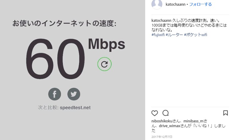 fuji wifiはスピートテストで60mbps