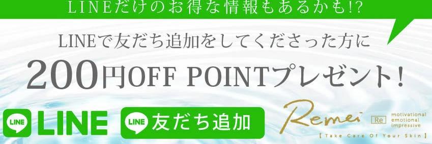リメイターマルウォータークレンジングライン200円オフキャンペーン