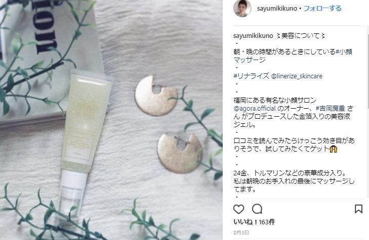 Instagram/sayumikikuno リナライズ