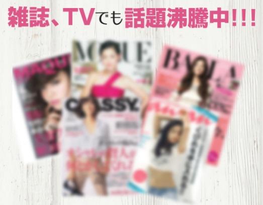 キルダケスリムは雑誌やメディアで人気