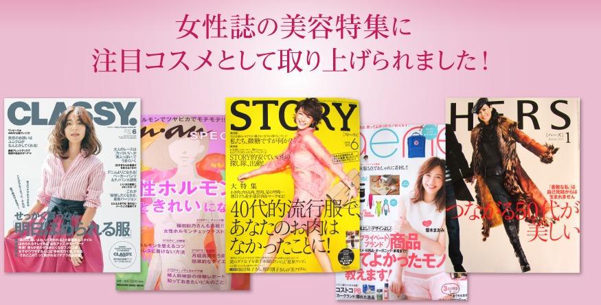 シンリーボーテうるおいクレンジング泡ジェルは芸能人も愛用!雑誌やメディアで人気