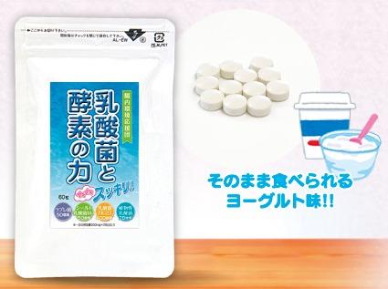 乳酸菌と酵素の力の飲み方(食べ方)