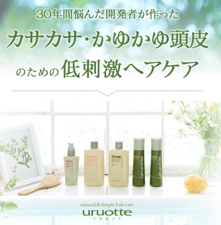 uruotte(うるおって)