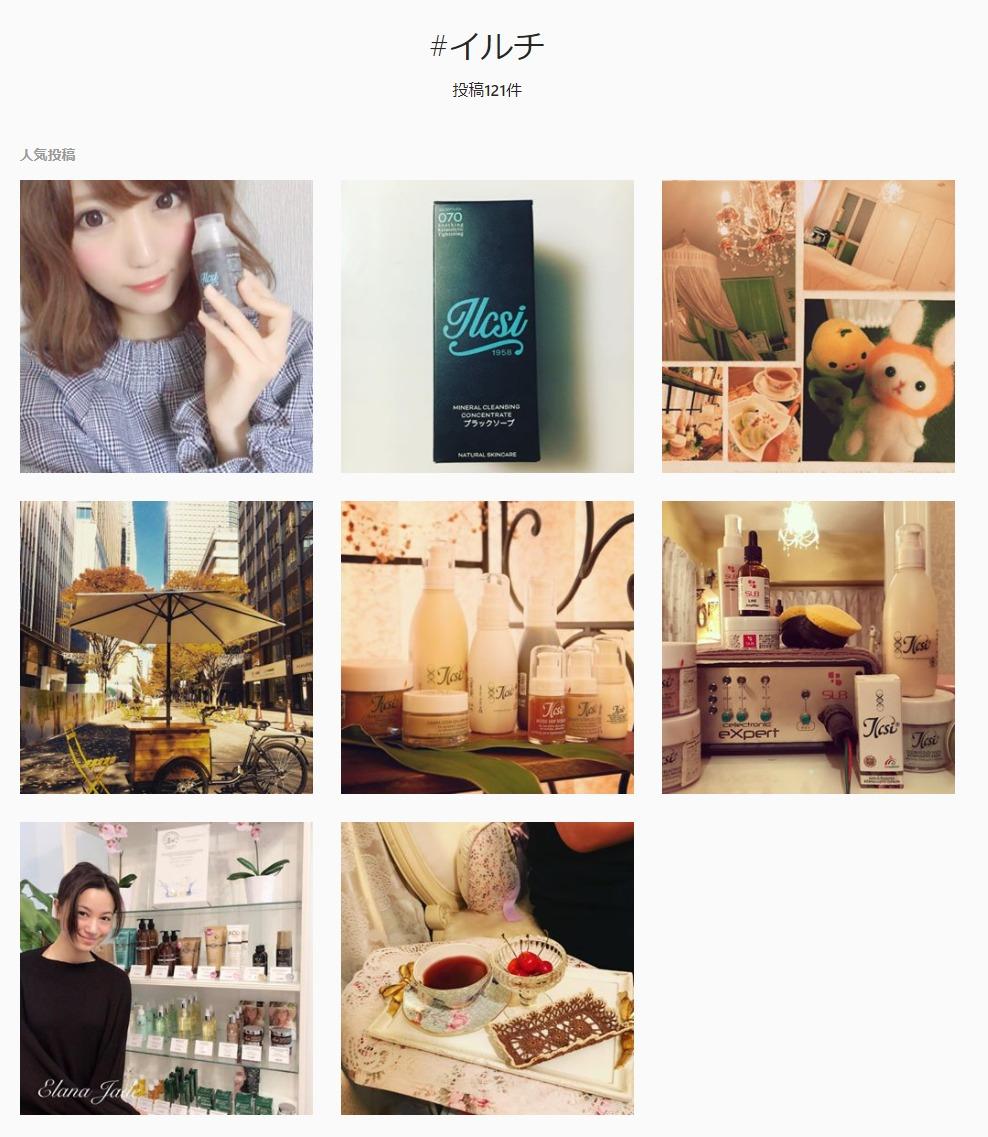 instagram/イルチ