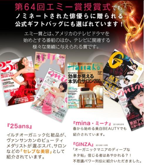 イルチは雑誌でも人気