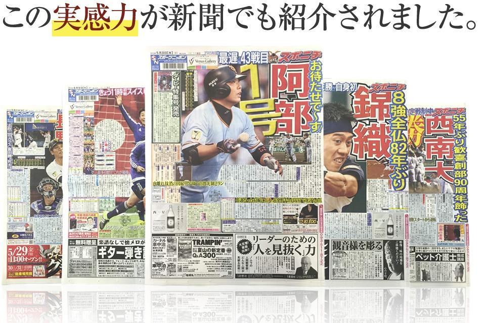 百凱王(ひゃっかいおう)は芸能人も愛用!雑誌やメディアで人気