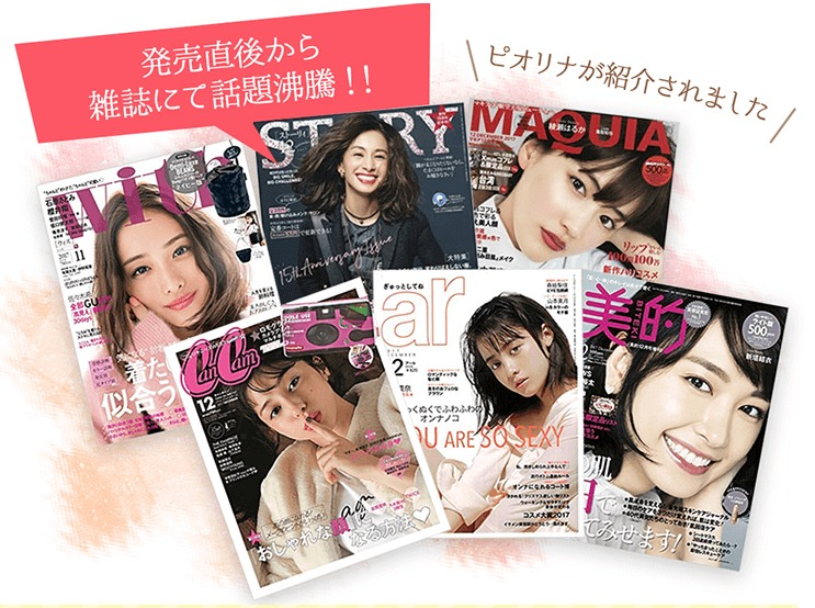 ピオリナは芸能人も愛用!雑誌やメディアで人気