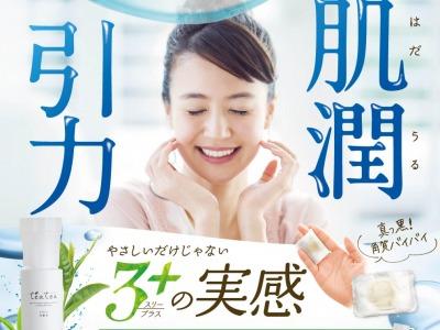 teatea(ティアティア)化粧水
