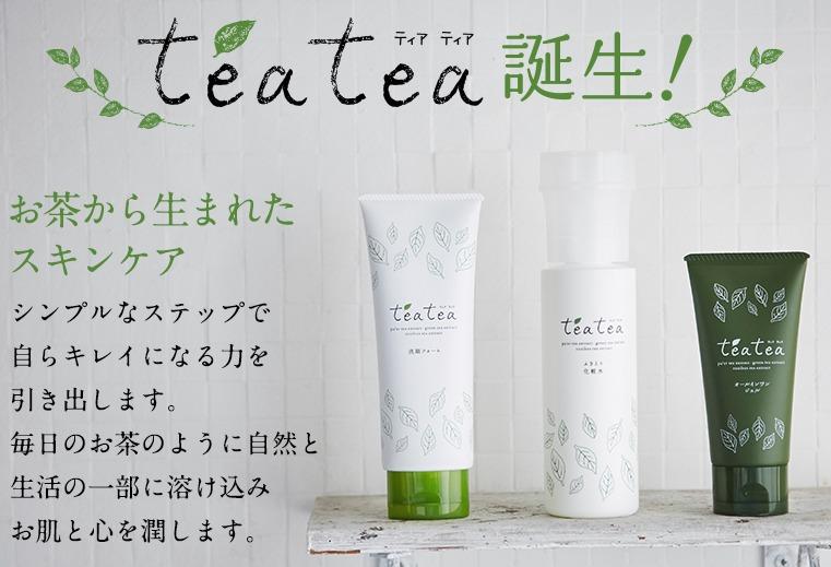 teatea(ティアティア)化粧水とは