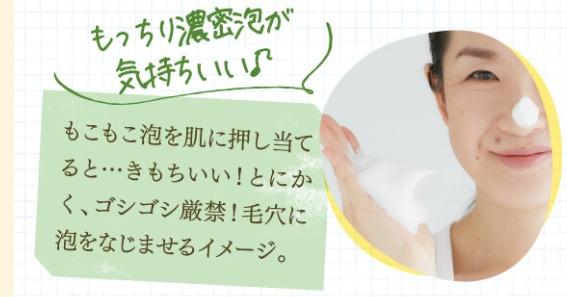 teatea(ティアティア)洗顔フォームの使い方2