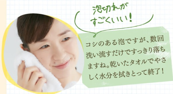 teatea(ティアティア)洗顔フォームの使い方3