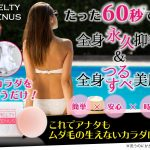 Melty Venus Soap(3個)
