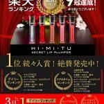 HIMITU