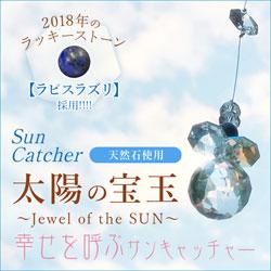 太陽の宝玉