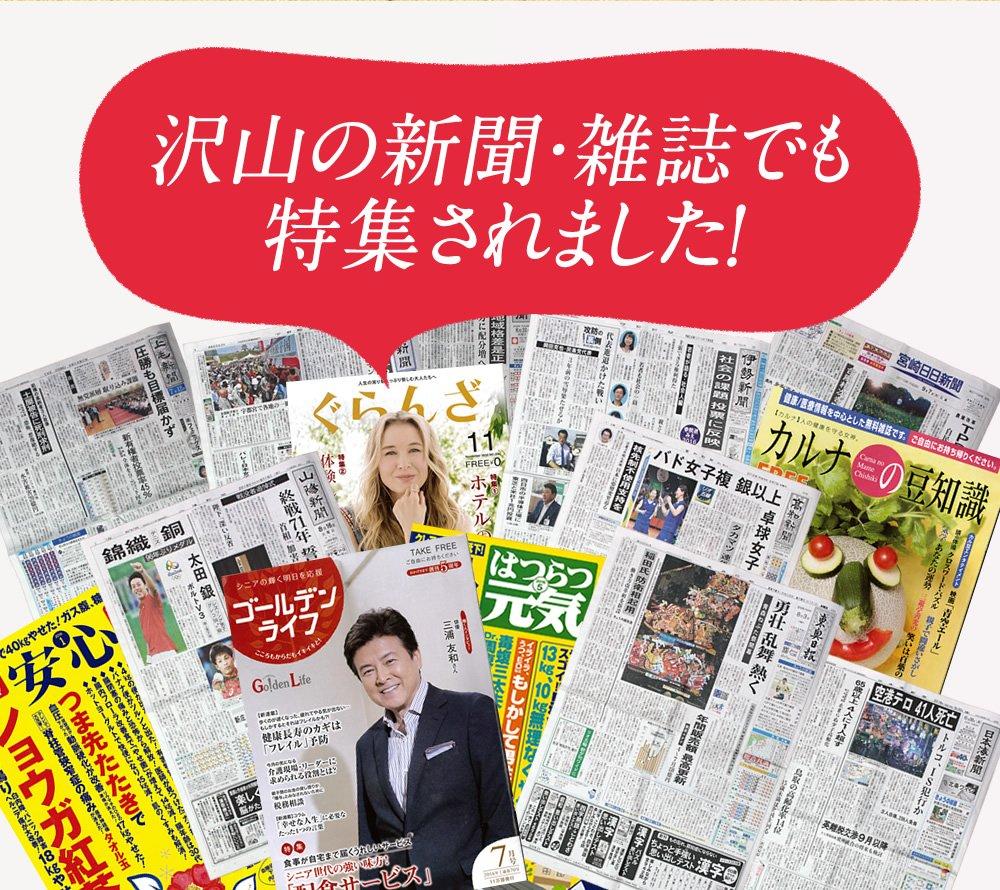 金の菊芋は芸能人も愛用!雑誌やメディアで人気