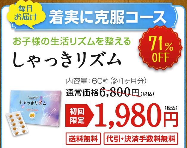 しゃっきリズム1,980円