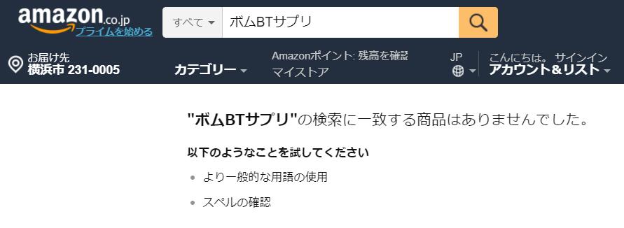 ボムBTサプリはAmazonで売ってる?