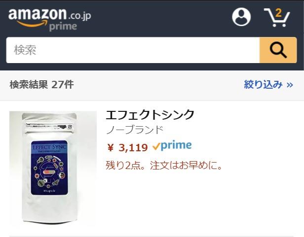 エフェクトシンク Amazon