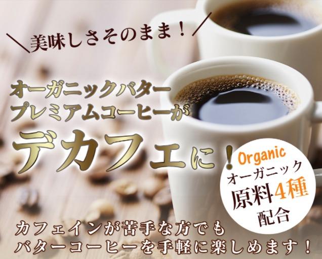 デカフェオーガニックバタープレミアムコーヒー
