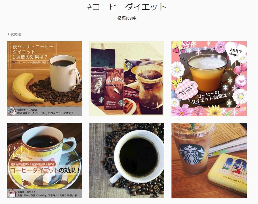 デカフェオーガニックバタープレミアムコーヒーはインスタやツイッターでも話題