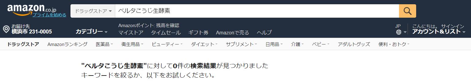 ベルタこうじ生酵素はAmazonで売ってる?
