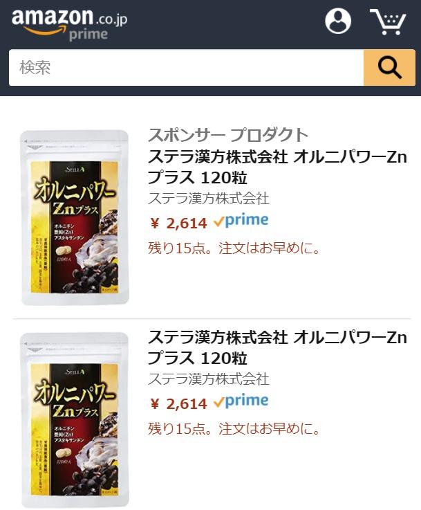 オルニパワーZnプラス Amazon