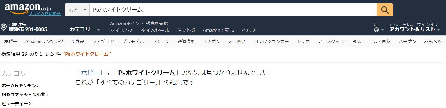 Psホワイトクリーム Amazon