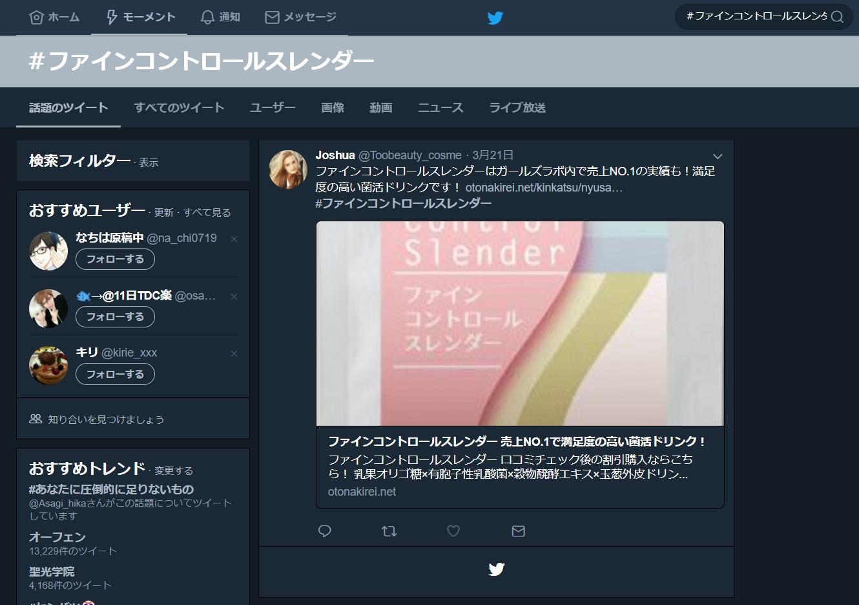 ファインコントロールスレンダー twitter