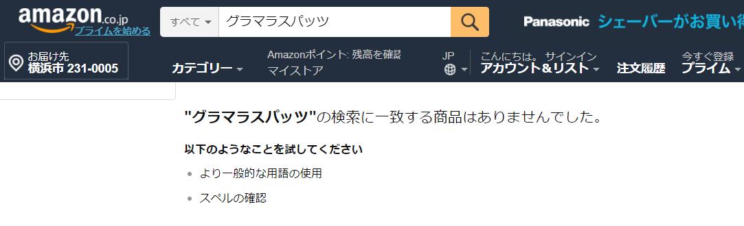 グラマラスパッツ Amazon