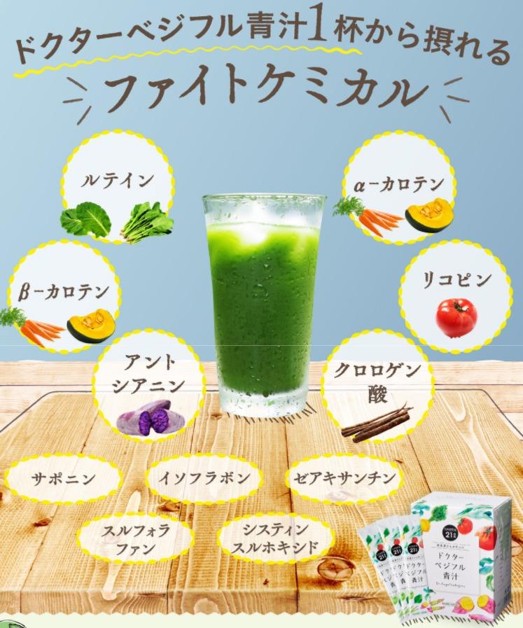ファイトケミカル ドクターベジフル青汁