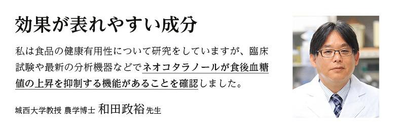 ネオコタラノールは城西大学教授の農学博士でる和田政裕先生も認めており「効果があらわれやすい成分」